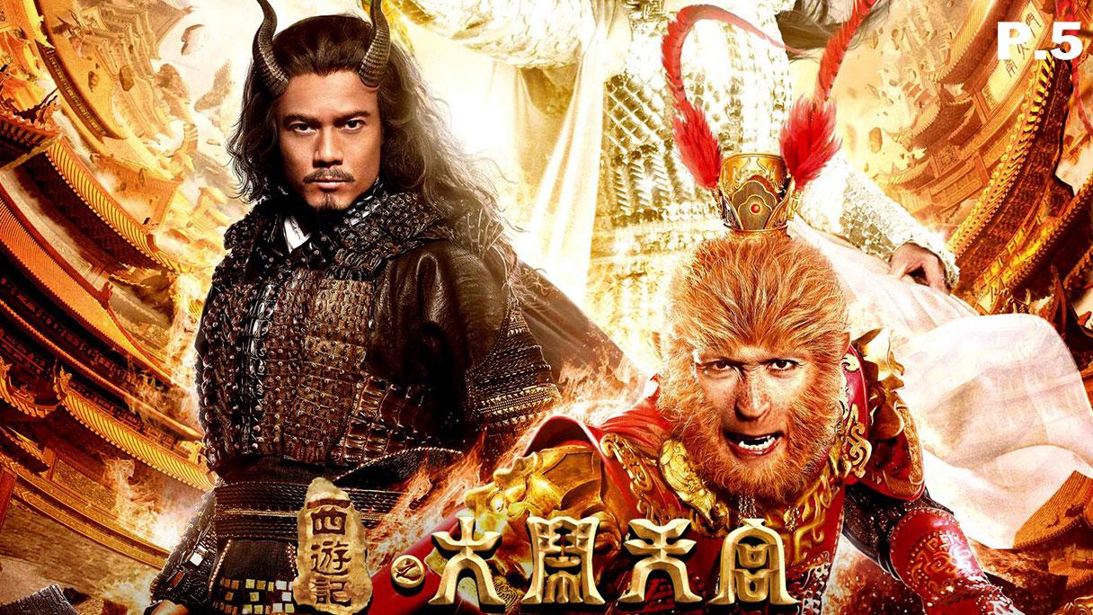 Tây Du Ký: Đại Náo Thiên Cung - Monkey King | Phim Hành Động Chiếu Rạp | Phần 5